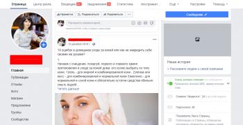 салон красоты бизнес-страница