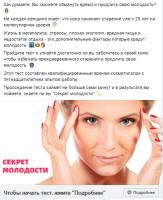 facebook ad тест красоты