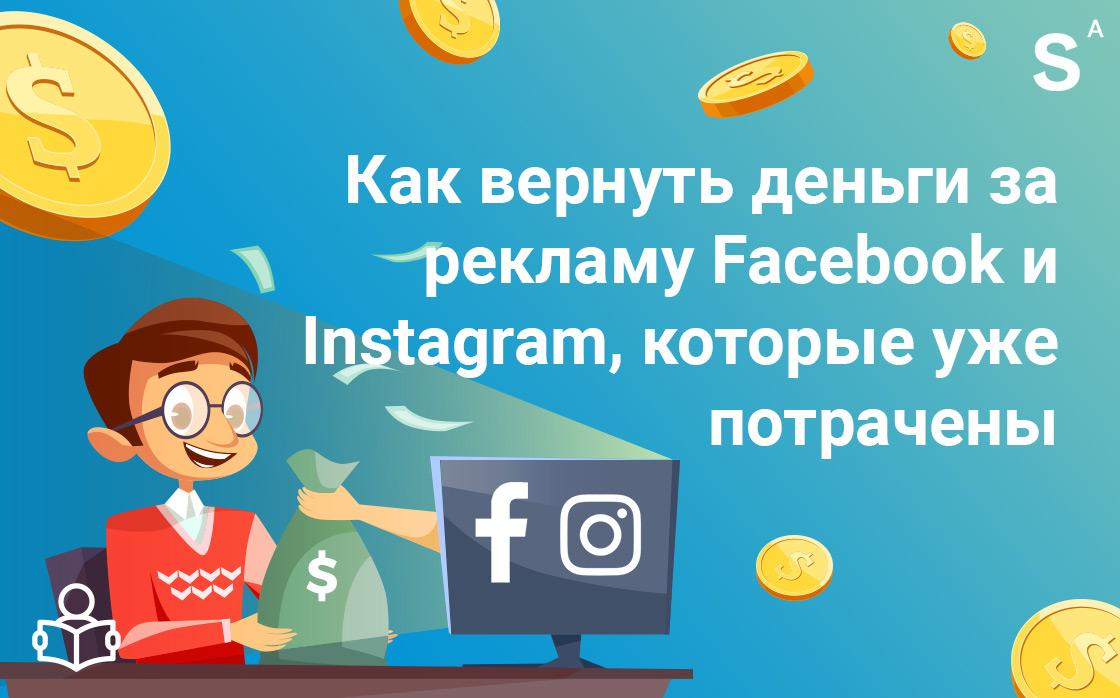 возврат средств facebook money return
