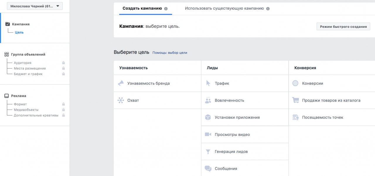 ads manager aims цели