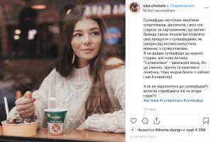 реклама бренда блогер