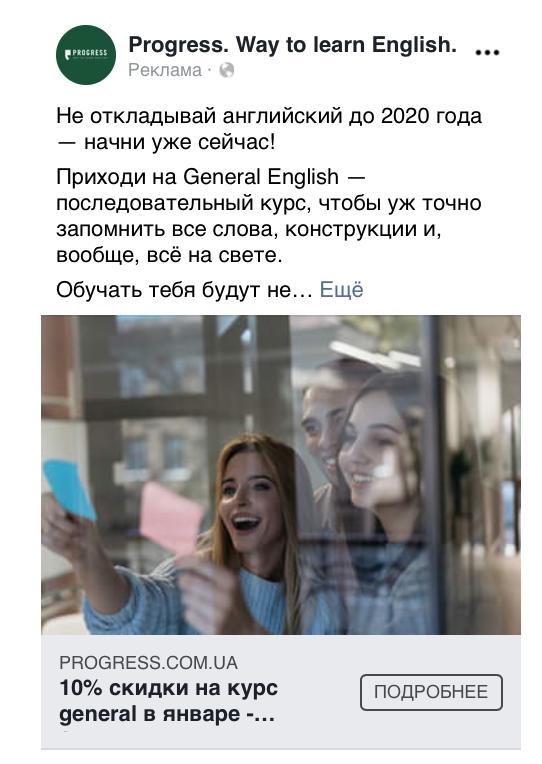 реклама школа английского