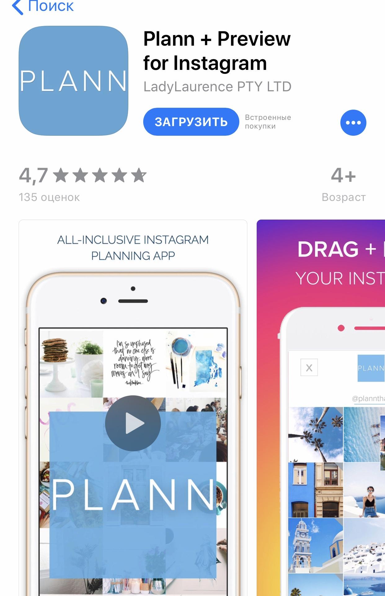 plann app