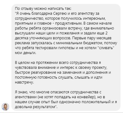 Таргетинг Щербаков английский