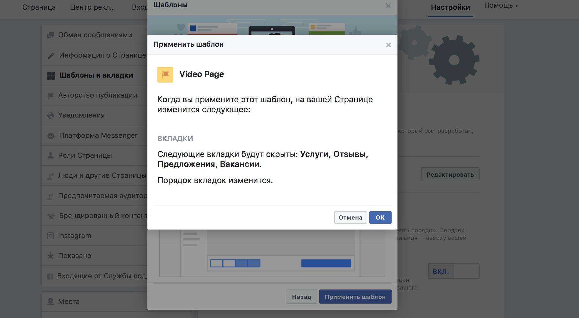 выбрать шаблон «Video Page»