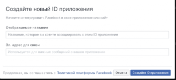 App ID SDK