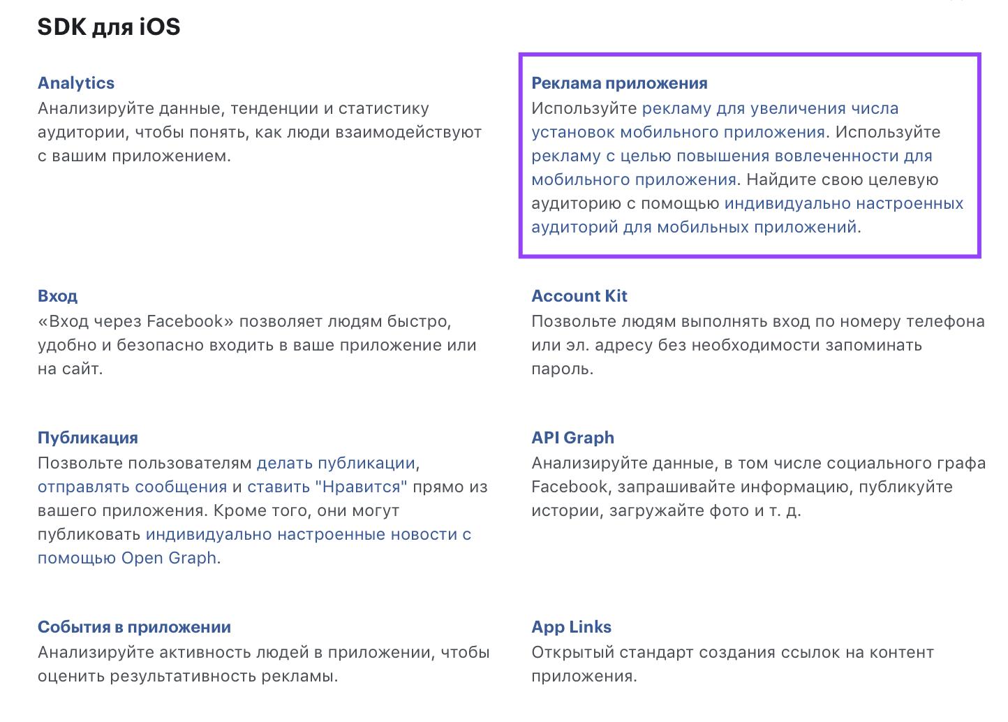 SDK iOS