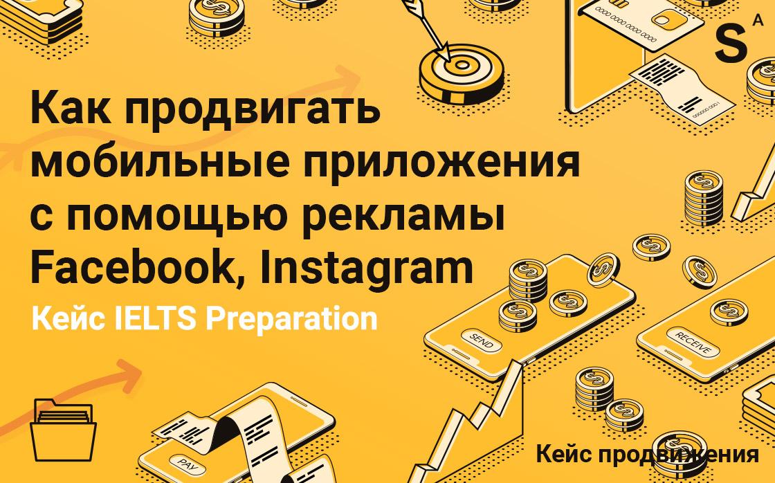 apps promotion продвижение приложений в соцсетях