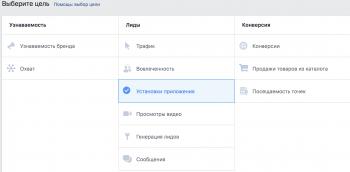 цели приложения реклама фейсбук