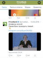 приватбанк твиттер