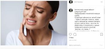 тизер стоматолог