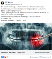 тизер стоматолог реклама dentist ad FB