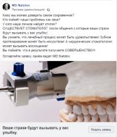 рекламное объявление dentist ad