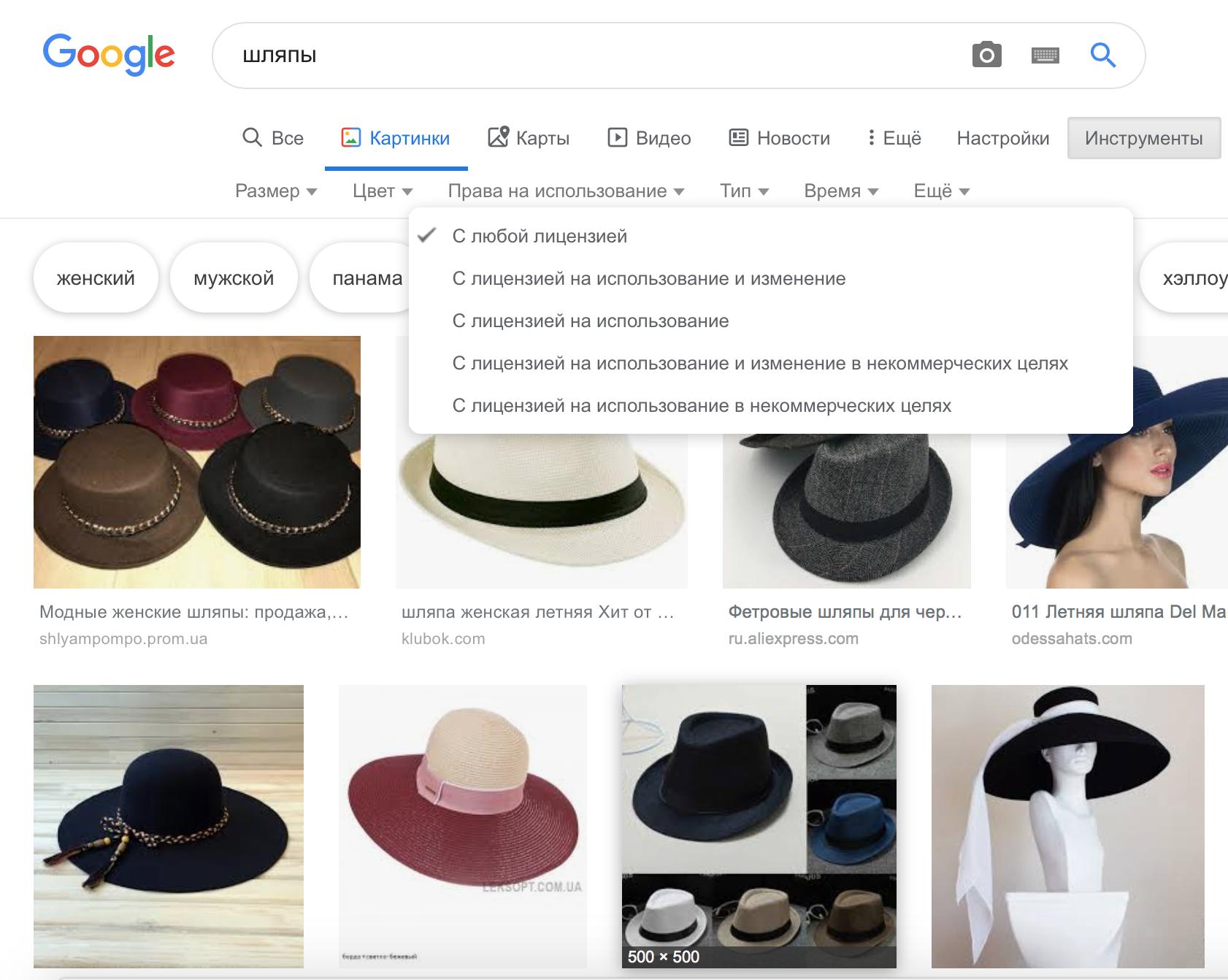 картинки гугл право на использование