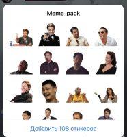 мемы деловая переписка