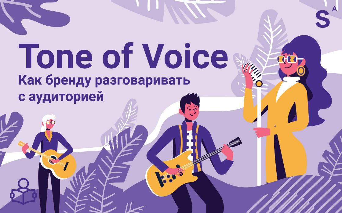 tone of voice TOV