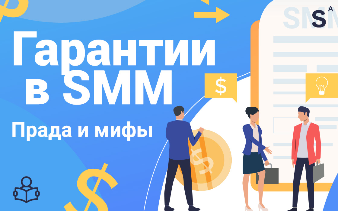 гарантии SMM guarantees