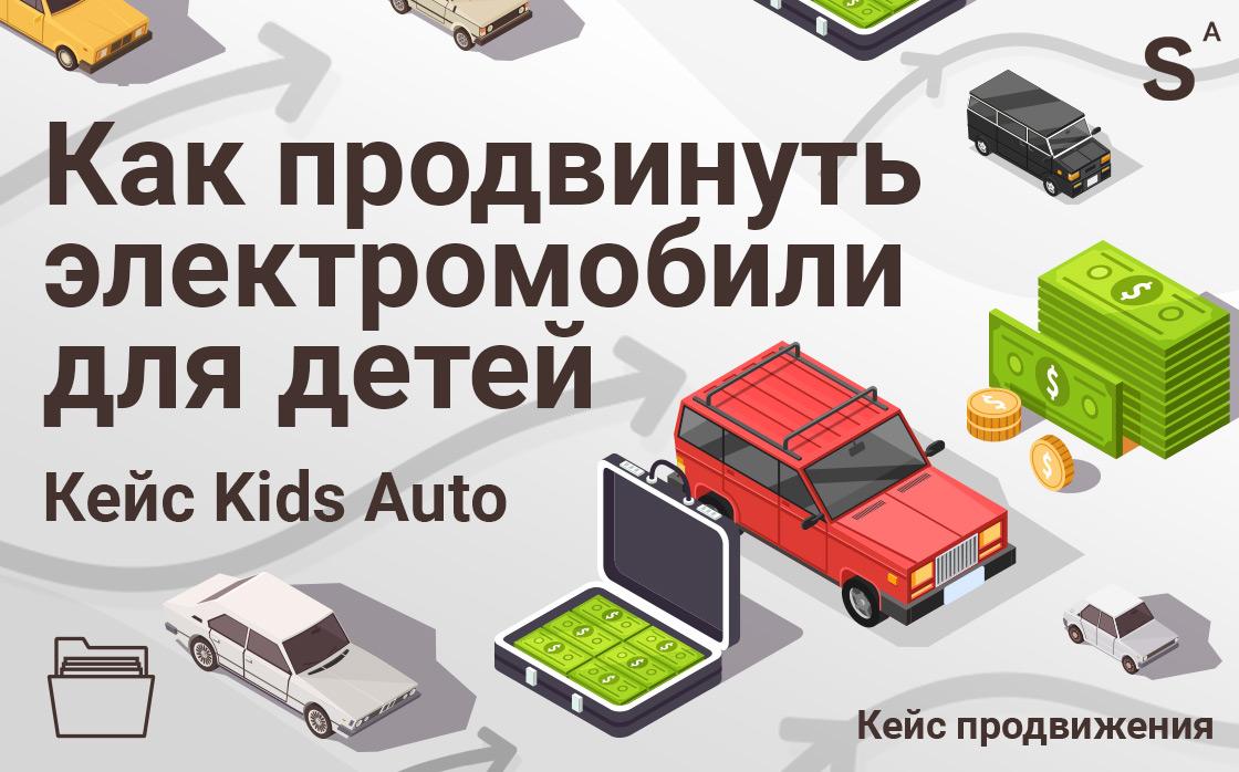 как продвигать детские электромобили