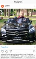 kids automobiles