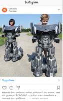 робокар продвижение