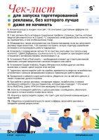 Агентство Сергея Щербакова Чек-лист для таргетированной рекламы