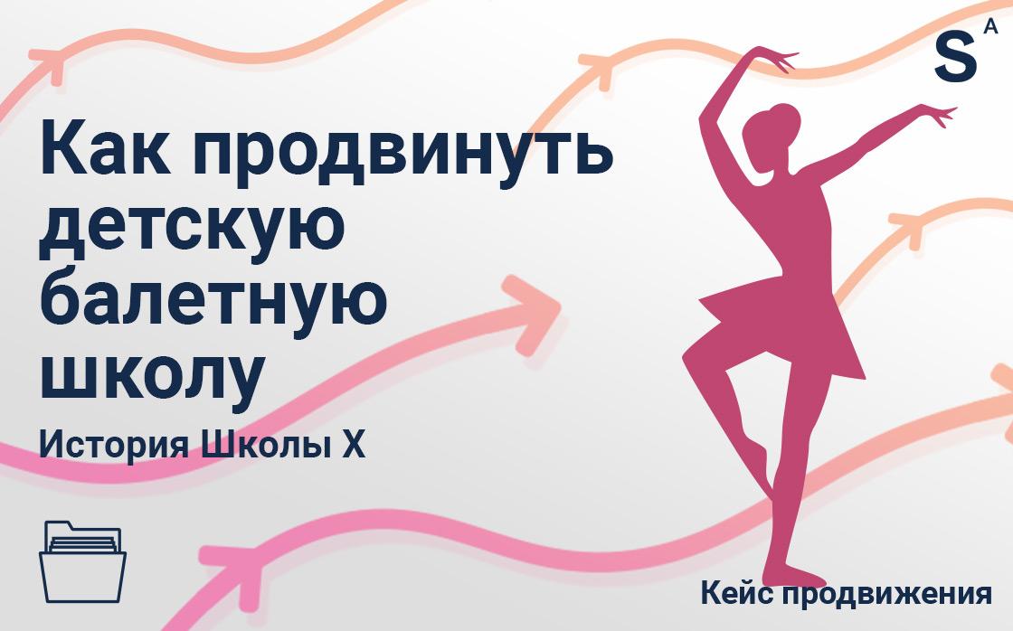 продвижение балетная школа