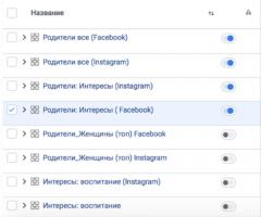генерация лидов настройка фейсбук