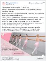 тизер балетная школа