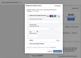 оплаты рекламный аккаунт
