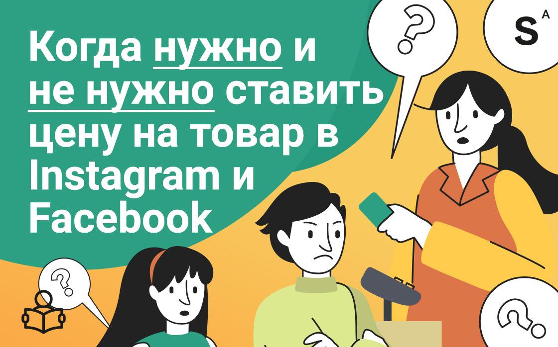 цена в рекламе социальные сети