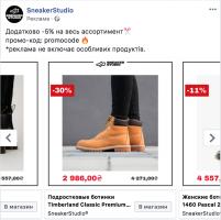 ad type facebook