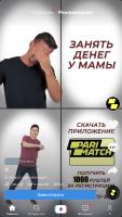 реклама в тикток