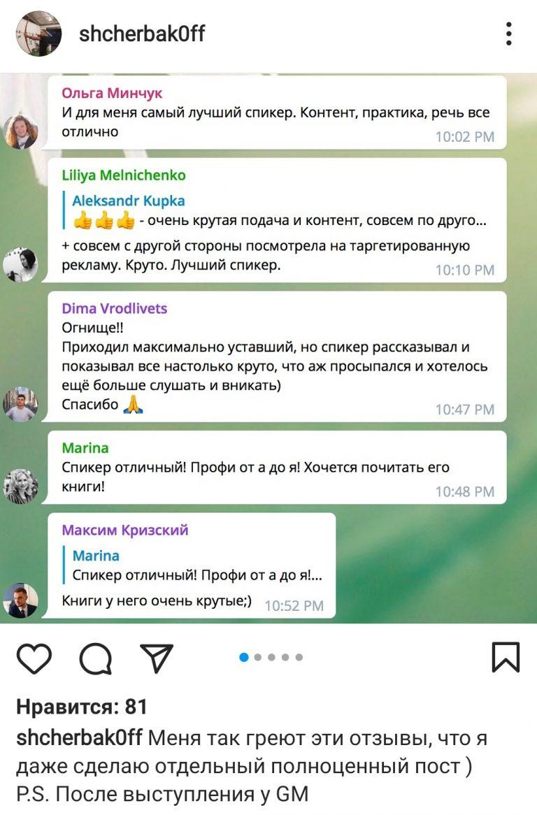 Пост с отзывами клиентов в инстаграм