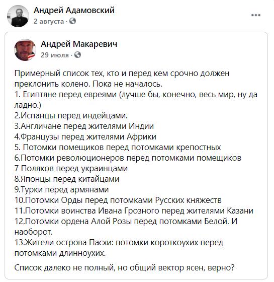 Что репостят бизнесмены Украины. Андрей Адамовский