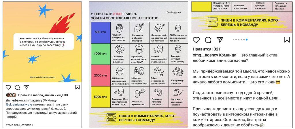 Примеры развлекательных постов в Инстаграм