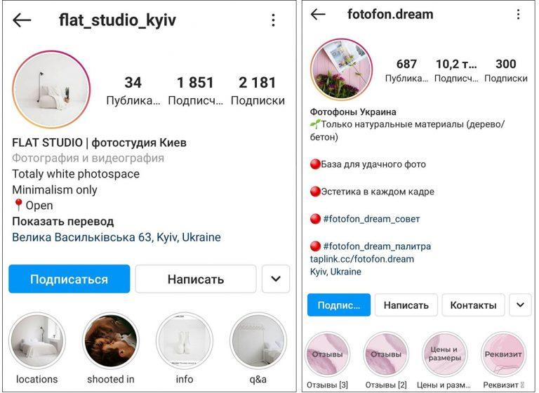 Шапка профиля фотостудии в инстаграм