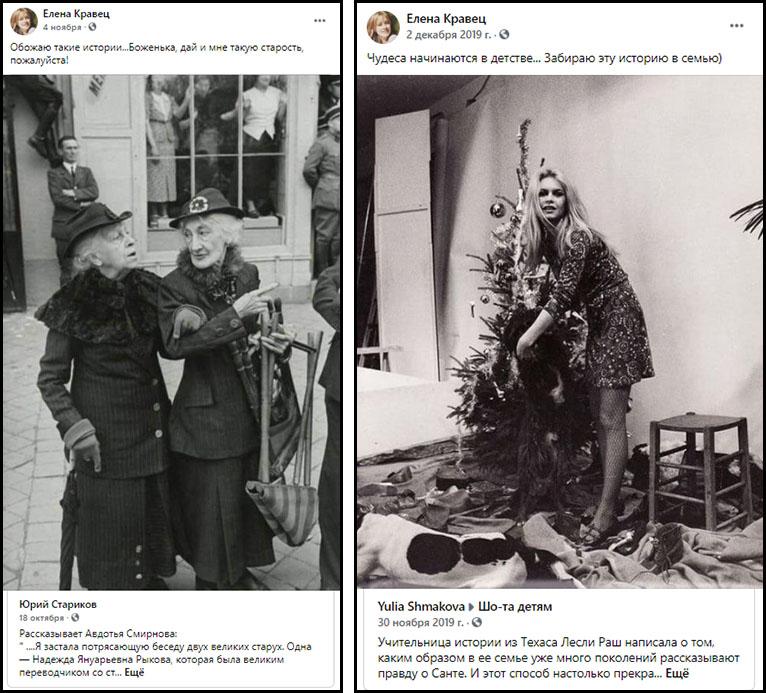 Что репостят известные люди Украины. Елена Кравец