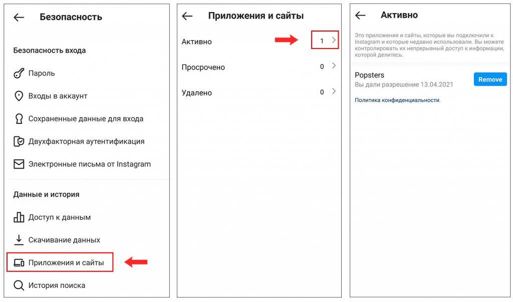 Настройки безопасности данных в Инстаграм