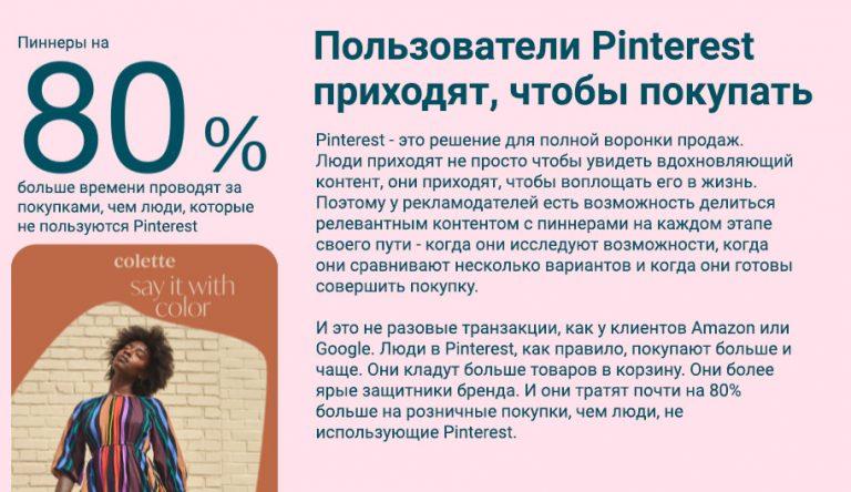 Отчет по пользователям Пинтерест. Как продавать в Pinterest