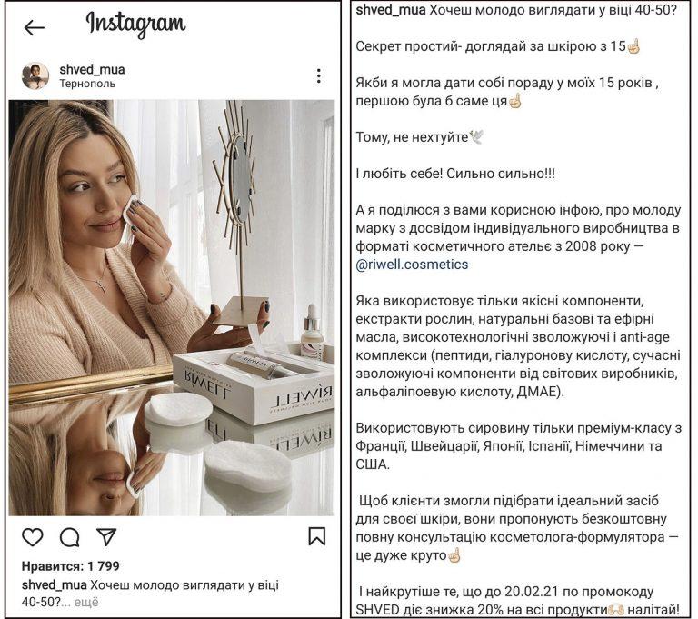 Кейс продвижения бренда уходовой косметики Riwell в Инстаграм