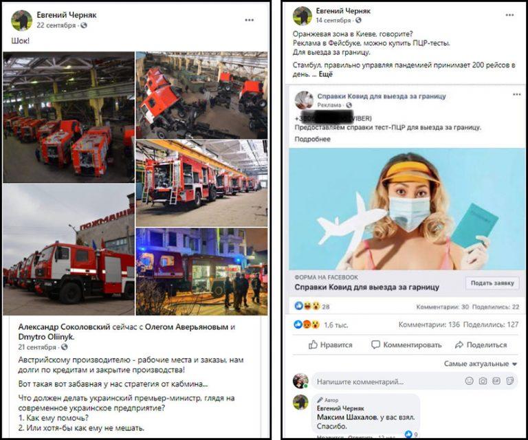 Что репостят знаменитые люди Украины. Евгений Черняк