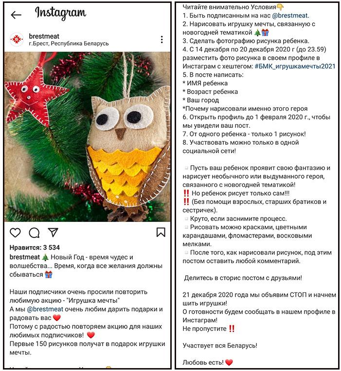 Пример механики конкурса в Инстаграм