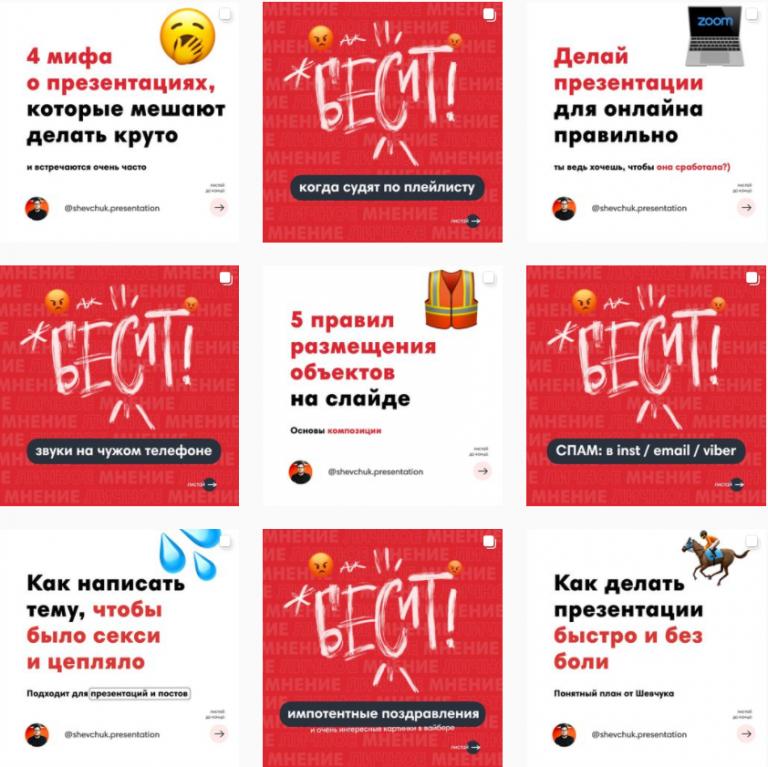 Красивый визуал ленты Инстаграм матера презентаций Шевчук