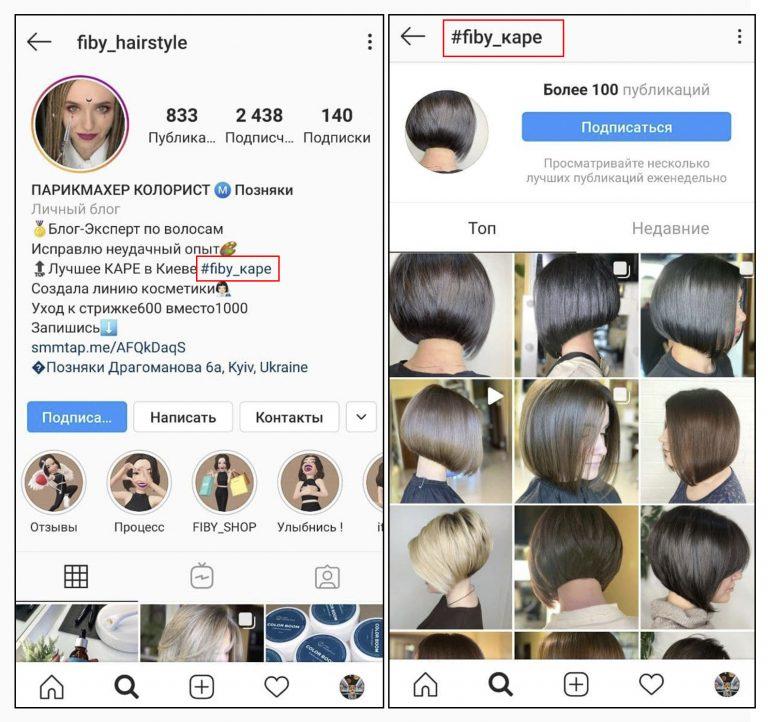 Брендовый хештег в Instagram парикмахерской