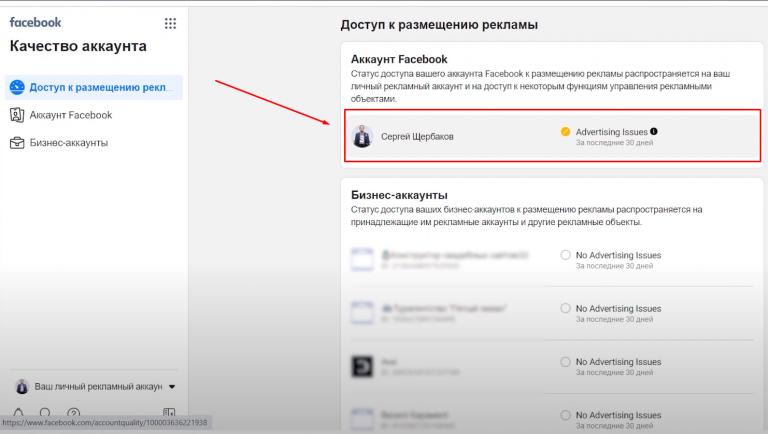 Вкладка «Доступ к размещению рекламы» личного аккаунта в Facebook