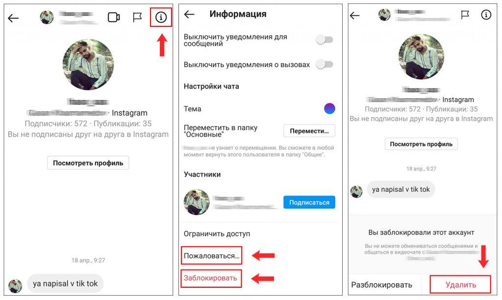 Как заблокировать сообщения в Инстаграм