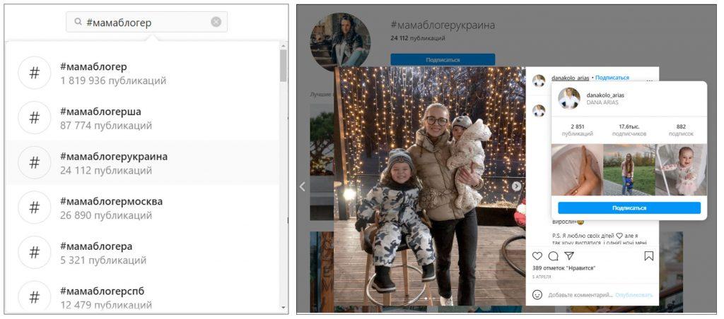 Как найти блогера для рекламы в Инстаграм