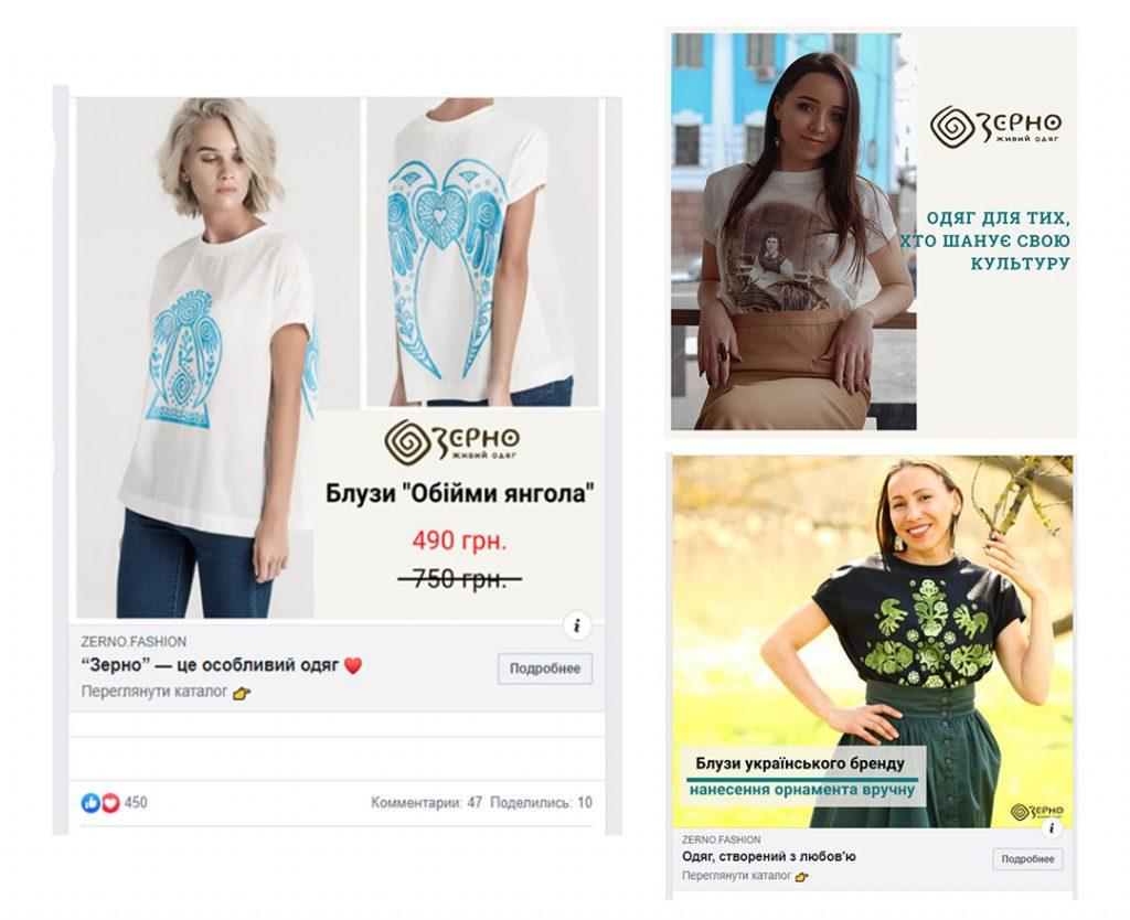 Рекламные посты бренда одежды в соцсетях