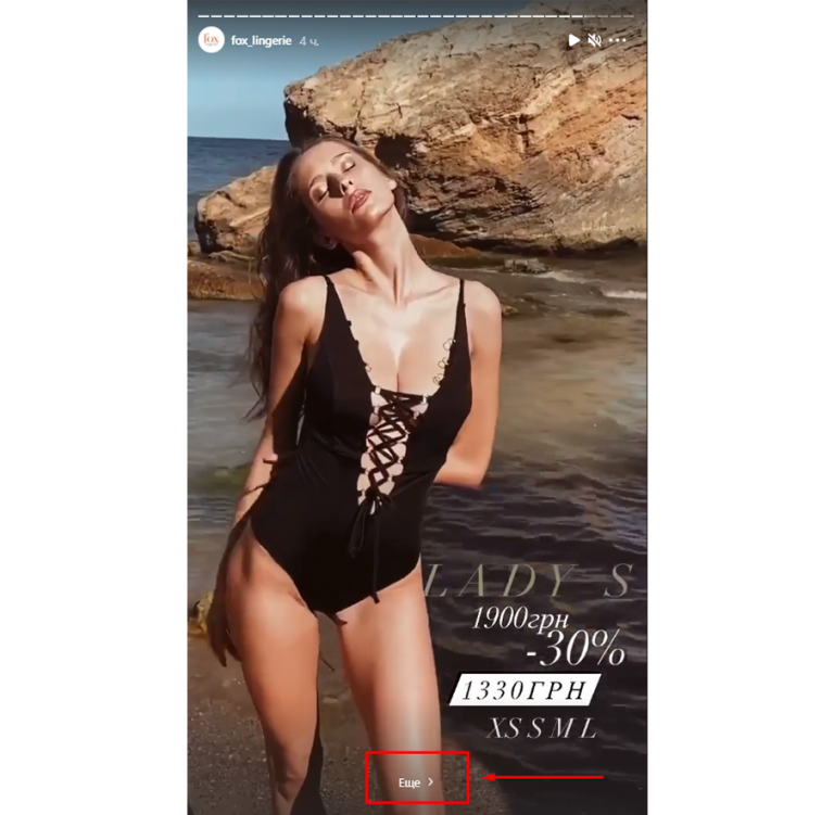 Сторис бренда купальников со ссылкой на сайт