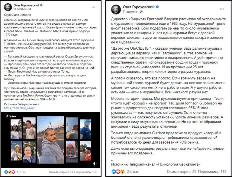 Что репостят известные украинцы. Олег Гороховский